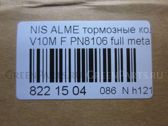 Тормозные колодки на Mg ZR RF 18 K4K