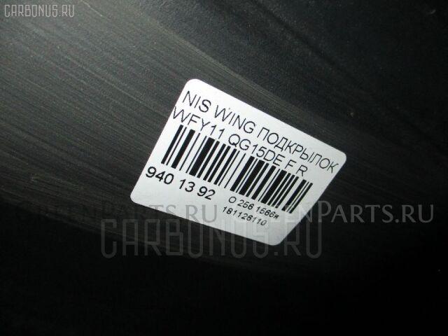 Подкрылок на Nissan Wingroad WFY11 QG15DE