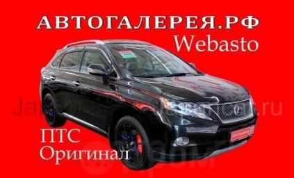 Lexus RX450H 2010 года в Хабаровске